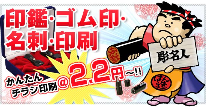 印鑑・ゴム印・名刺・印刷 認印、なんと88円から!